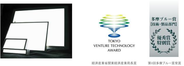 経済産業省関東経済産業局長賞、第8回多摩ブルー賞受賞